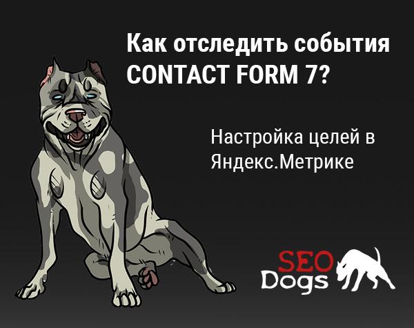 Как настроить цели в Яндекс.Метрике для событий Contact Form 7
