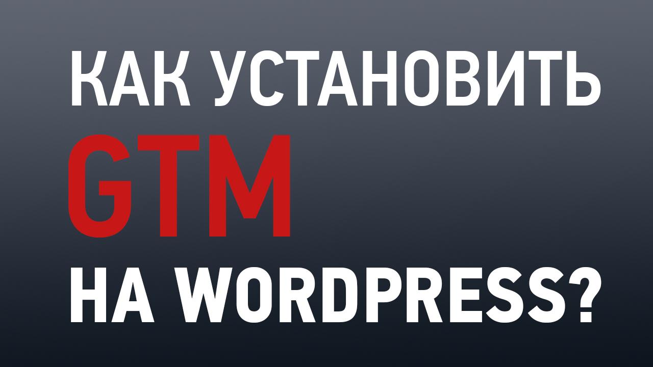 [Видео инструкция]: Как установить Google Tag Manager (GTM) на WordPress-сайт